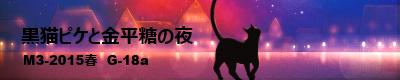 M3-35 なないろらむね+  黒猫ピケと金平糖の夜